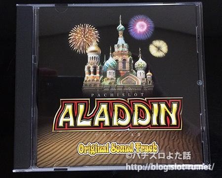 アラジンA2サウンドトラックCDジャケット