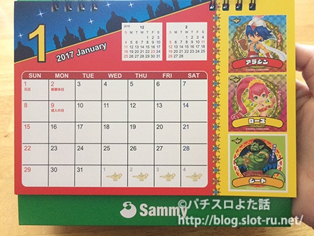 サミーの卓上カレンダーの中身