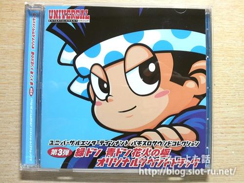 緑ドン 青ドン花火の極 オリジナルサウンドトラックCD