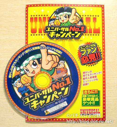 ユニバーサルNo.1キャンペーン DVD