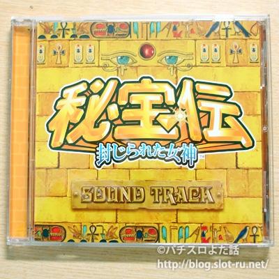 秘宝伝 ~封じられた女神~ サウンドトラックCD