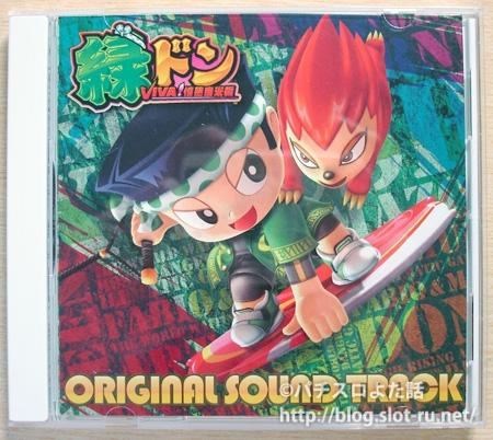 緑ドンVIVA!情熱南米編 サウンドトラックCD:ジャケット写真