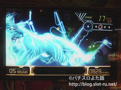 サイバードラゴン2:写真 白虎ラッシュ