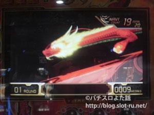 サイバードラゴン2:ドラゴンラッシュ