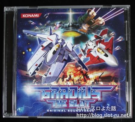 グラディウスザスロットサウンドトラックCD:写真