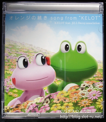 ケロット2サウンドトラック(?)CDジャケット