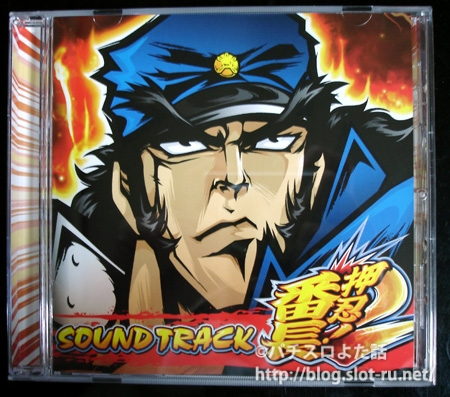 押忍!番長2サウンドトラックCDジャケット