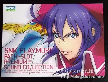 SNK PLAYMORE パチスロ プレミアム サウンド コレクション:パッケージ写真