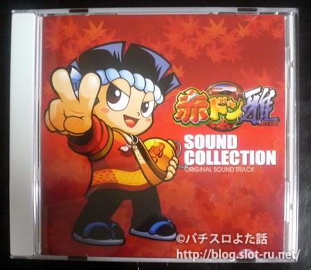 赤ドン雅サウンドトラックCD:ジャケット写真