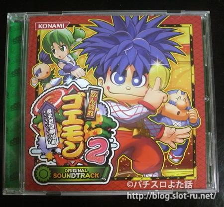 パチスロ がんばれゴエモン2 オリジナルサウンドトラック:ジャケット写真