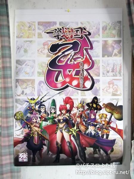 戦国乙女2012年カレンダー