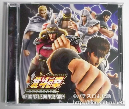 パチスロ北斗の拳 世紀末救世主伝説サウンドトラックCD:ジャケット写真