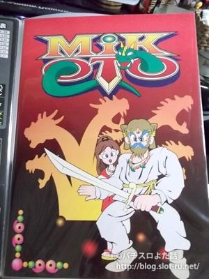 バンガード株式会社『MIKOTO』:パチスロカタログ