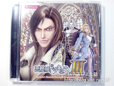 パチスロ悪魔城ドラキュラ3オリジナルサウンドトラックCD:ジャケット写真