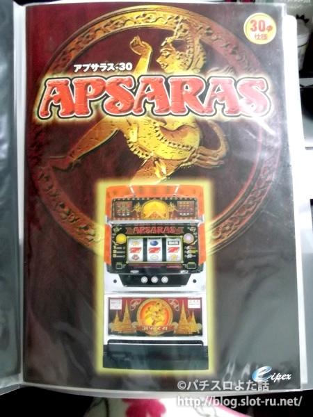 エイペックス『アプサラス-30』:パチスロカタログ
