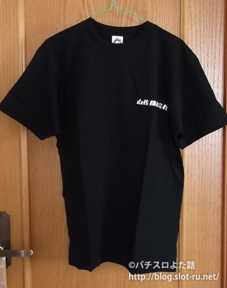 山佐Tシャツ7:表
