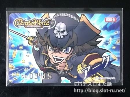 キャラクターカード:No.005アーク