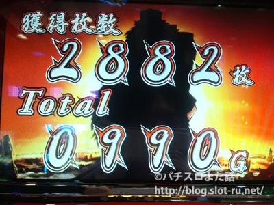 番長:990G