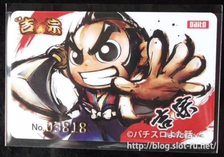 CR吉宗2コレクションカード