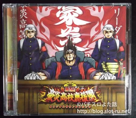 押忍!!豪炎高校應援團 オリジナルサウンドトラックCDジャケット