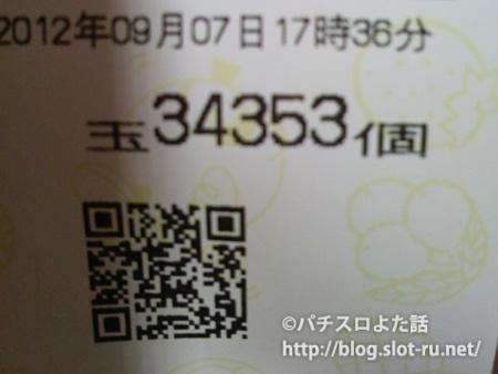 ぱちんこCR吉宗2で約34000発