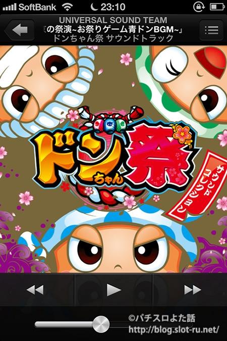 ドンちゃん祭サウンドトラック