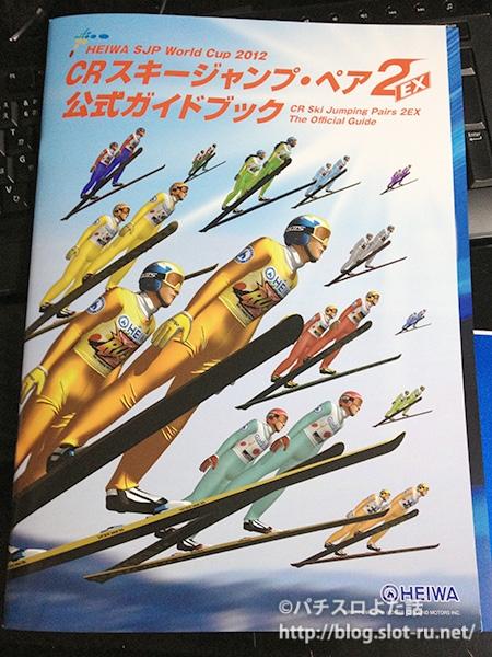 スキージャンプ・ペア2EX販促用カタログ