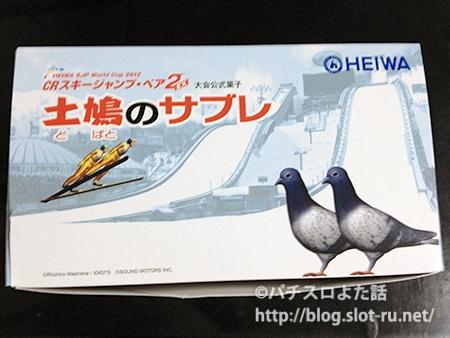 スキージャンプ・ペア2EX 大会公式菓子の箱