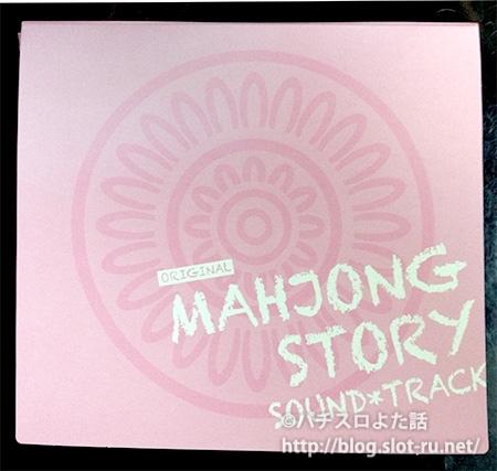 麻雀物語オリジナルサウンドトラックCD:ジャケット写真