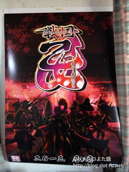 2013年戦国乙女カレンダー