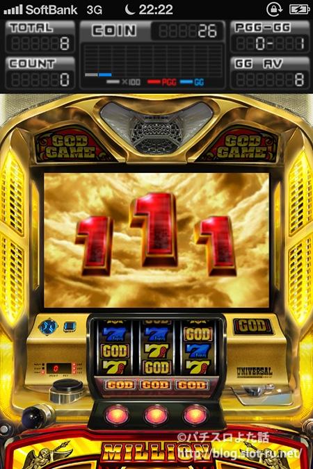 ミリオンゴッドゼウスバージョンアプリ:画面1