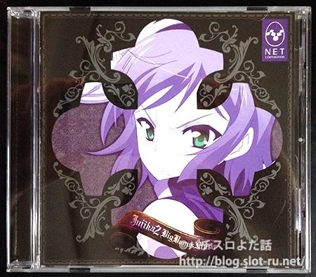 十字架2サウンドトラックCD:ジャケット写真