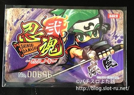 忍魂弐 ~烈火ノ章~サウンドトラック:キャラクターカード疾風