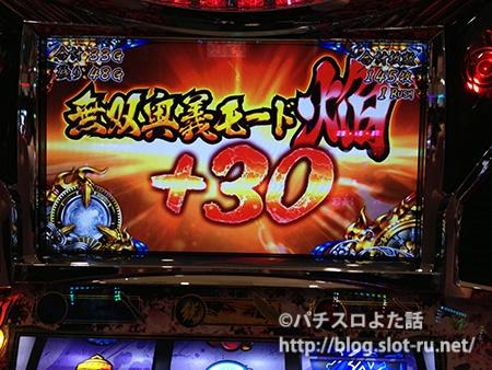 無双奥義モード焔+30