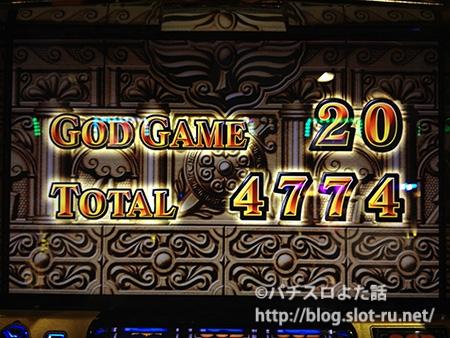 最終的にはゴッドゲーム20連!一撃4774枚!