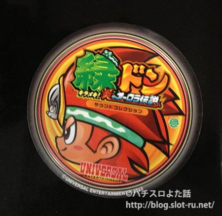 緑ドン キラメキ!炎のオーロラ伝説 サウンドコレクション:特典シール