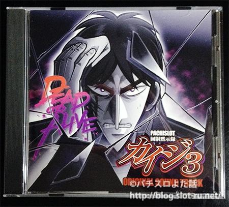 PACHISLOT回胴黙示録 カイジ3サウンドトラックCDのジャケット写真