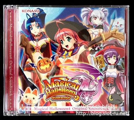マジカルハロウィン4サウンドトラックCD:ジャケット写真