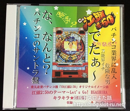 CR江頭2:50オリジナルサウンドトラックCD:ジャケット写真