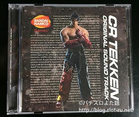 CR鉄拳オリジナルサウンドトラック(非売品):ジャケット写真