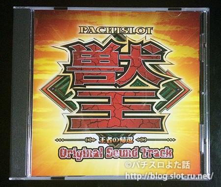 パチスロ『獣王』-王者の帰還-Original Sound Track:ジャケット写真