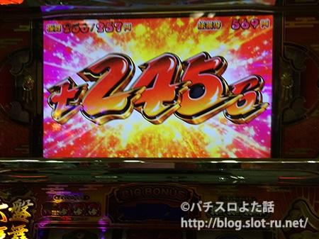 姫札チャンスART245G上乗せ!