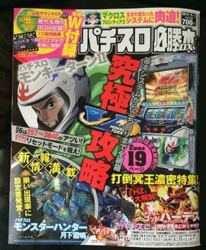 CDがついている雑誌はパチスロ必勝本DX5月号ですよ