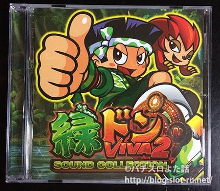 緑ドンVIVA2サウンドトラックCD:ジャケット写真