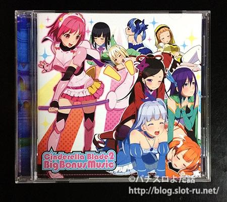 シンデレラブレイド2サウンドトラックCD:ジャケット写真