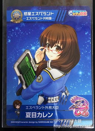 銀河乙女サントラCDの特典カードは夏目カレン