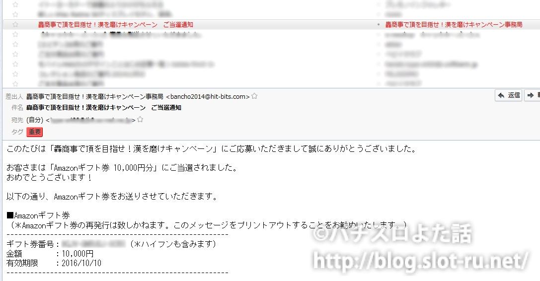 Amazonギフト券1万円(゚д゚)!