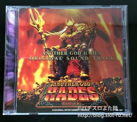 アナザーゴッドハーデスオリジナルサウンドトラックCD:ジャケット写真