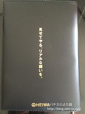 手帳の裏には台のキャッチコピー