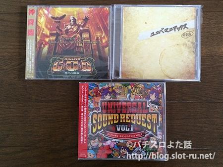 限定CDも無事手に入りました!